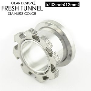 フレッシュトンネル アイレット ギア2 5/32インチ(12mm) サージカルステンレス ボディピアス【メール便対応】┃ freedom-web