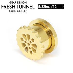 フレッシュトンネル ギア3-GD 5/32inch(12ミリ) ゴールド カラーコーティング サージカルステンレス ボディーピアス ボディピアス【メール便対応】┃ freedom-web