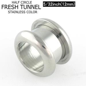 フレッシュトンネル 半球円 5/32inch (12ミリ) サージカルステンレス316L 5/32インチ(12mm) ボディピアス【メール便対応】┃ freedom-web
