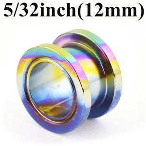 フレッシュトンネル レインボー 5/32inch(12mm) サージカルステンレス カラーコーティング ボディピアス ボディーピアス【メール便対応】┃ freedom-web