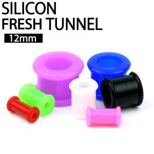 フレッシュ トンネル シリコン(Silicone) 5/32inch(12mm) 柔らかい カラフルカラー ボディピアス ボディーピアス 【メール便対応】┃ freedom-web