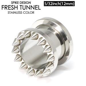 フレッシュトンネル スパイク 5/32インチ (12ミリ) サージカルステンレス316L ボディピアス 5/32inch (12mm)【メール便対応】┃ freedom-web