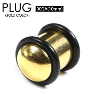 ボディピアス プラグ ゴールド 00GA(10mm) PLUG GOLD サージカルステンレス製 ボディーピアス 【メール便対応】┃|freedom-web