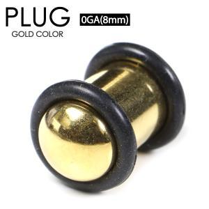 ボディピアス プラグ ゴールド 0GA(8mm) PLUG GOLD サージカルステンレス製 ボディーピアス 【メール便対応】┃|freedom-web