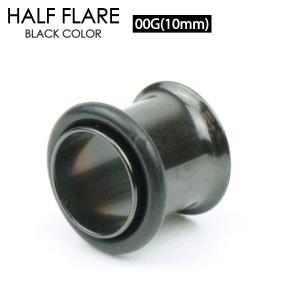 スタイリッシュ ブラックカラー ハーフフレア 00GA(10mm) シングルフレア BLACK サージカルステンレス [ボディーピアス ボディピアス] 【メール便対応】┃|freedom-web
