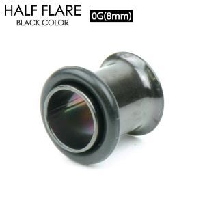 スタイリッシュなブラックカラー ハーフフレア 0GA(8mm) シングルフレア BLACK サージカルステンレス316L [ボディーピアス ボディピアス] 【メール便対応】┃|freedom-web