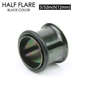 スタイリッシュなブラックカラー ハーフフレア 5/32インチ(12mm) シングルフレア BLACK サージカルステンレス316L ボディーピアス【メール便対応】┃|freedom-web