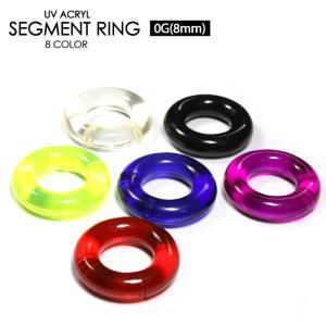 UVアクリル スムースセグメントリング 0GA(8mm)Uv Smooth Segment Ring【メール便対応】┃|freedom-web