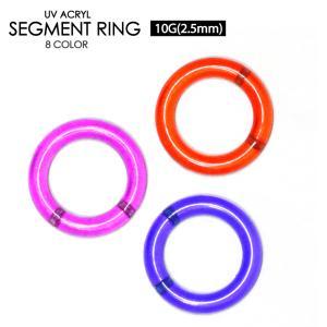 UVアクリル スムースセグメントリング 10GA(2.5mm)Uv Smooth Segment Ring 【メール便対応】┃|freedom-web