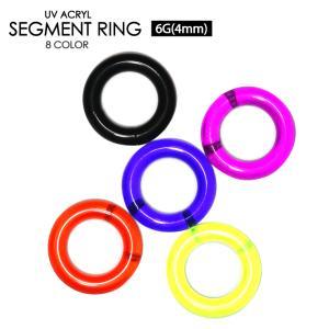 UVアクリル スムースセグメントリング 6GA(4mm)Uv Smooth Segment Ring 【メール便対応】┃|freedom-web