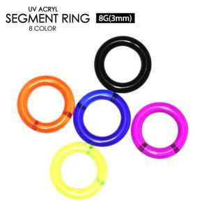UVアクリル スムースセグメントリング 8GA(3mm)Uv Smooth Segment Ring 【メール便対応】┃|freedom-web