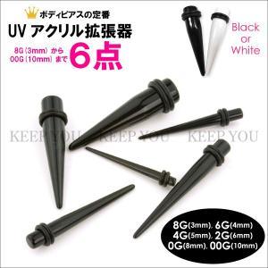 UVアクリル 拡張器 エキスパンダー 6本セット 8G (3mm)〜00G(10mm) ブラック ホワイト ボディピアス ┃|freedom-web