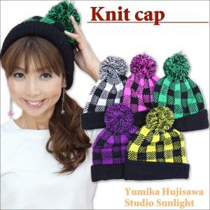 ニットキャップ ブロックチェック 柄物ニット帽子 全5カラー レディス メンズ カジュアル 男女兼用 Knit Cap シンプル デザイン【メール便対応】┃|freedom-web