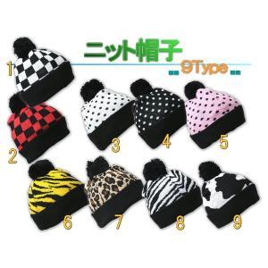 ニットキャップ アニマル フラグ ドット ニット帽子 全9タイプ Knit Cap デザイン キャラ レディース ガールズ 【メール便対応】┃|freedom-web