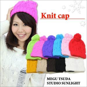 ニットキャップ ボンボン付 リブ編みニット帽子 全11カラー レディス メンズ カジュアル 男女兼用 Knit Cap シンプル 防寒対策 【メール便対応】┃|freedom-web