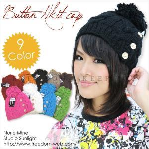 ニットキャップ ボタン付き 縄編みニット帽子 全9カラー 男女兼用 Knit Cap カラフル デザイン 可愛い ケーブル 【メール便対応】┃|freedom-web