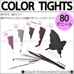 カラータイツ 日本製 80デニール ベーシックタイツ カラバリ豊富 5色 ブラック エンジ パープル ライトグレー チャコールグレー 防寒対策 【メール便対応】┃ freedom-web