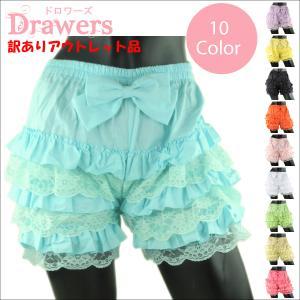 ドロワーズ かぼちゃパンツ リボン付 全10色 レースフリル付き スカートのボリュームアップ drawers-001 ┃|freedom-web