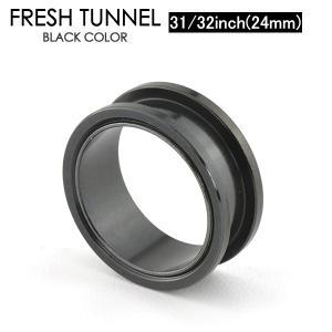 フレッシュ トンネル ブラック(BLACK) 31/32インチ(24mm) サージカルステンレス ボディピアス ボディーピアス【メール便対応】┃|freedom-web