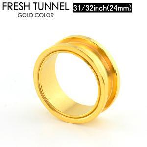 フレッシュ トンネル ゴールド 31/32インチ(24mm) サージカルステンレス316L カラーコーティング ボディピアス ボディーピアス【メール便対応】┃|freedom-web