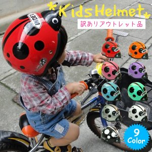 【訳あり アウトレット】 KIDS ヘルメット 子供用 てんとう虫柄 ヘルメット キッズ用 バイクヘルメット 自転車 ┃ freedom-web