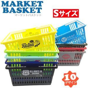 マーケットバスケット(S) デザイン9種 ルート66 ミリタリー ベティ プラスチック 収納 小物入...