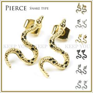 ピアス スタッドタイプ(1ペア) スネーク 蛇 6色 ピアス メンズ メタル ピアス レディース ボディピアス ボディーピアス pi-0014【メール便対応】┃|freedom-web