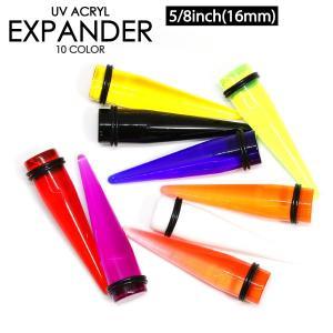 ボディピアス 16ミリ (5/8インチ) 拡張器 エキスパンダー 16mm UVアクリル ボディーピアス ホールアップ ツール 【メール便対応】┃|freedom-web