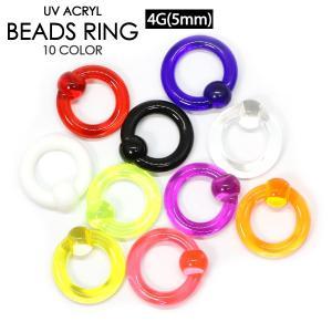CBR UV アクリル キャプティブ ビーズ リング 4G (5mm)カラー色々 ボディピアス キャプティブ ビーズリング BCR ボール クロージャー リング【メール便対応】┃|freedom-web