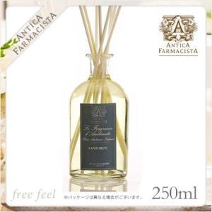アンティカファルマシスタ ルームディフューザー 250ml サントリーニAntica Farmacista|freefeel