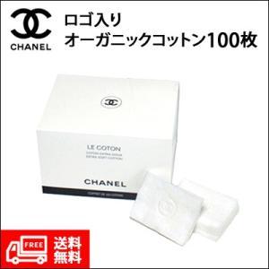 シャネル コットン 100枚入り CHANEL LE COTON ルコットン|freefeel