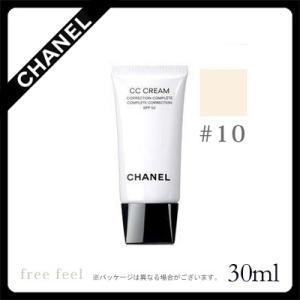 シャネル CC クリーム 50 #10 ベージュ SPF50 PA++++ 30ml CCcream #10 [リニューアル商品 化粧下地 メイクアップベース UVケア ] CHANEL|freefeel