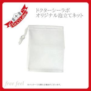 ドクターシーラボ オリジナル泡立てネット 石鹸 泡立て用 Dr.CiLabo|freefeel