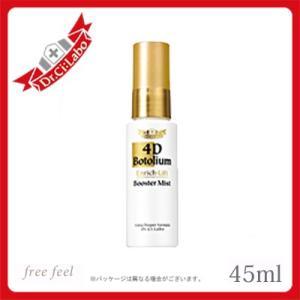 ドクターシーラボ 4D ボトリウム エンリッチリフト ブースターミスト 45ml 化粧水 Dr.Ci:Labo|freefeel