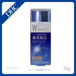 DHC 薬用 パーフェクトホワイト カラーベース アプリコット SPF40・PA+++ 薬用化粧下地 30g ディーエイチシー 医薬部外品