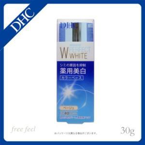 DHC 薬用 PW パーフェクトホワイト カラーベース ベージュ SPF40・PA+++ 薬用化粧下地 30g ディーエイチシー 医薬部外品