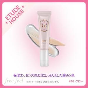 ETUDE HOUSE エチュードハウス CCクリーム (Correct & Care) SPF30/PA++ 2号グロー [ ファンデーション ]|freefeel