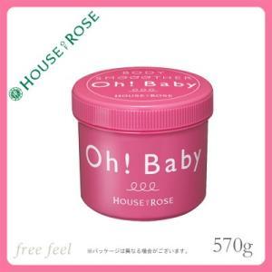 ハウスオブローゼ オーベイビー Oh!Baby ボディスムーザーN 570g [HOUSE OF ROSE][ボディ用マッサージペースト] お一人様2個限り|freefeel