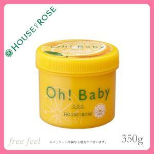 ハウスオブローゼ オーベイビー Oh!Baby ボディスムーザー GF N グレープフルーツの香り 350g HOUSE OF ROSE ボディ用マッサージペースト お一人様2個限り|freefeel