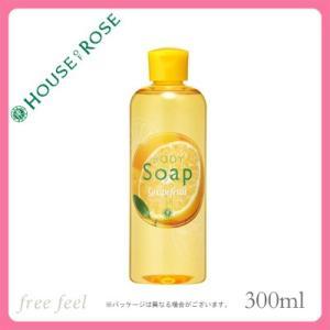 ハウスオブローゼ ボディソープ GF N(グレープフルーツの香り) 300ml [HOUSE OF ROSE][ボディ用洗浄料] お一人様2個限り|freefeel
