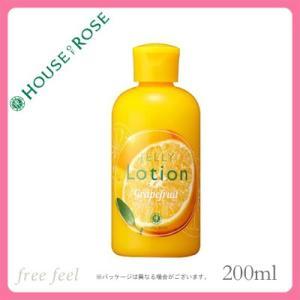 ハウスオブローゼ ジェリーローション GF N(グレープフルーツの香り) 200ml [HOUSE OF ROSE][ボディ用化粧水] お一人様2個限り|freefeel