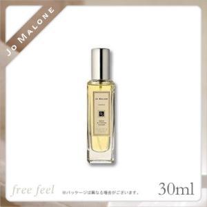 ジョーマローン アンバー&ラベンダーコロン オーデコロン EDC 30ml JO MALONE Amber & Lavender Cologne|freefeel