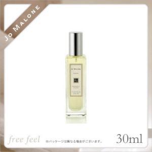 ジョーマローン グレープフルーツ オーデコロン EDC 30ml JO MALONE Grapefruit Cologne 香水|freefeel