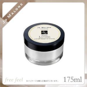 ジョーマローン アンバー&ラベンダー ボディクレーム 175ml JO MALONE Amber & Lavender Body Cream 175ml|freefeel