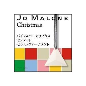 数量限定 ジョー マローン パイン&ユーカリプタス センテッド セラミック オーナメント JO MALONE|freefeel
