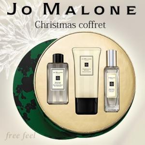 ジョー マローン フェスティブ アフェア 香水 [ JO MALONE A FESTIVE AFFAIR NOEL EN FETES ][ クリスマスコフレ プレゼント に! ]|freefeel
