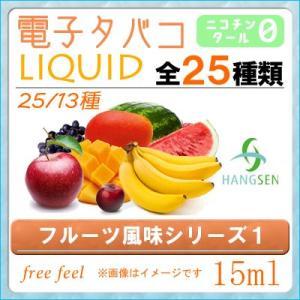 【訳あり 使用期限2016.06迄】 電子タバコ リキッド 15ml フルーツ1