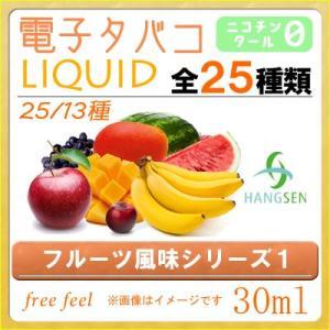 【訳あり 使用期限2016.06迄】 電子タバコ リキッド ...