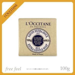 ロクシタン シアソープ ミルク 100g 固形石鹸 スキンケア ボディケア LOCCITANE L'OCCITANE