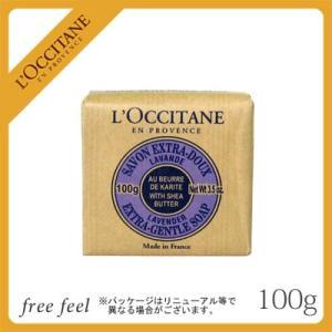ロクシタン シアソープ ラベンダー 100g 固形石鹸 スキンケア ボディケア LOCCITANE freefeel